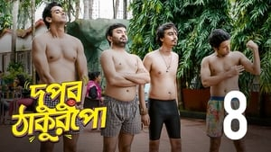 Dupur Thakurpo Season 1 :Episode 8  TICKET TO BAKHKHALI