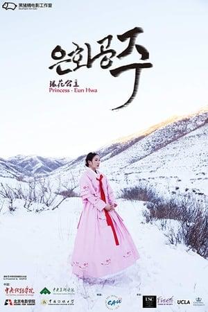 Princess Eun Hwa