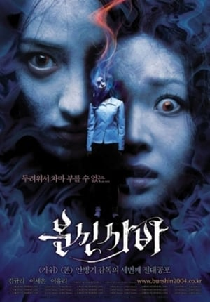Watch Bunshinsaba: Ouija Board Full Movie