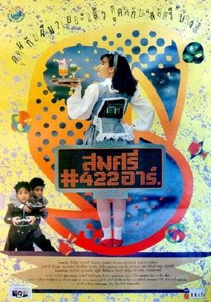 สมศรี 422 อาร์
