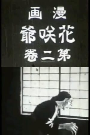 Hanasaka Jijii