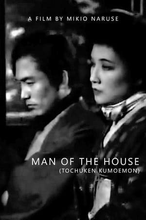 Tochuken Kumoemon