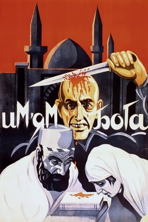 In the Name of God (1925)
