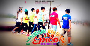 Running Man Season 1 :Episode 100  100th Episode Special: Battle of the Gods
