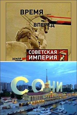 Советская Империя - Сочи