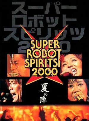スーパーロボット魂2000 夏の陣