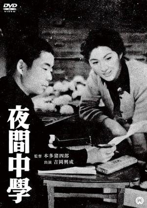 Yakan chûgaku (1956)
