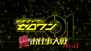 Kamen Rider Season 0 :Episode 22  Kamen Rider Zero-One: Super Job War I