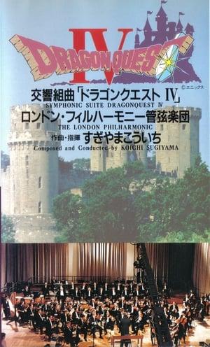 Dragon Quest IV Symphonic Suite: London Philharmonic Orchestra Live (1991)