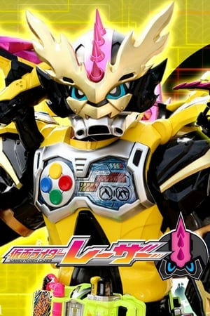 Kamen Rider Ex-Aid [Tricks] - Kamen Rider Lazer (2017)