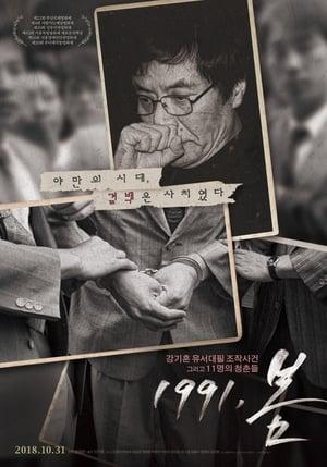 1991, 봄