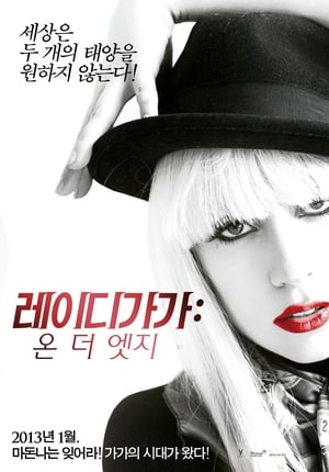 Lady Gaga: On the Edge (2012)