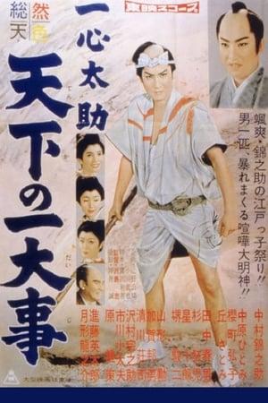 Isshin Tasuke - Tenka no ichidaiji