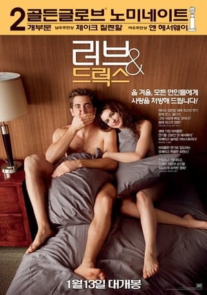 Love And Other Drugs watch Online or download Full