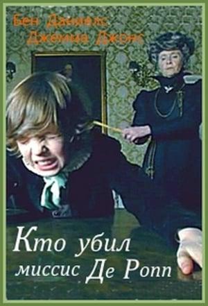 Who Killed Mrs De Ropp? (2007)