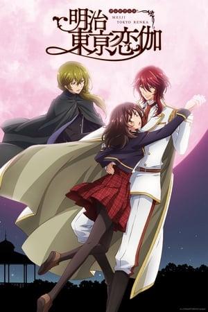 Watch Meiji Tokyo Renka Full Movie