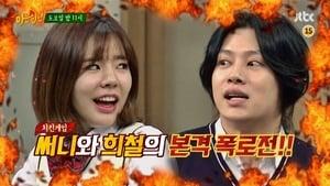 Men on a Mission Season 1 : Sunny (Girls' Generation), Andy (Shinhwa)