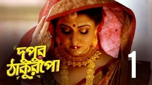 Dupur Thakurpo Season 1 :Episode 1  SHE'S COMING