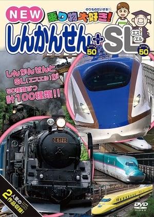 I love vehicles! Shinkansen + SL