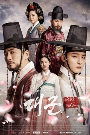 Watch Grand Prince Full Movie