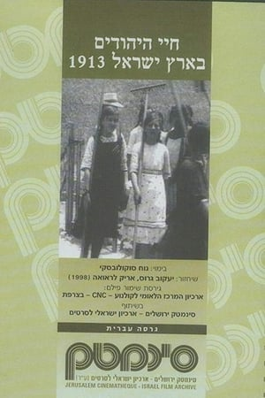 Life of the Jews of Palestine