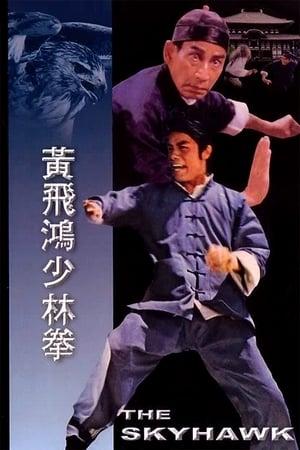 黃飛鴻少林拳