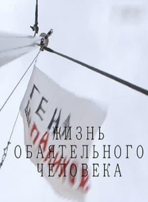 Геннадий Шпаликов. Жизнь обаятельного человека