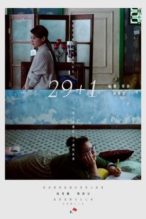 29+1 (2017)