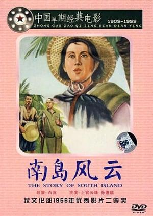 Nan dao feng yun