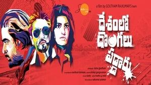 DesamLo Dongalu Paddaru (2018) HDRip Full Telugu Movie Watch Online