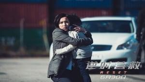 Reset (2017), film online subtitrat în Română