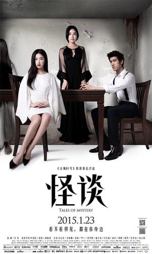 Room - The Mystery =LINK= Full Movie Hd 1080p Subtitles Free 52rhfqThxXA0tpI0KhUmgquzLD5