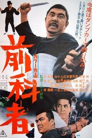 Ex-Convict Yakuza
