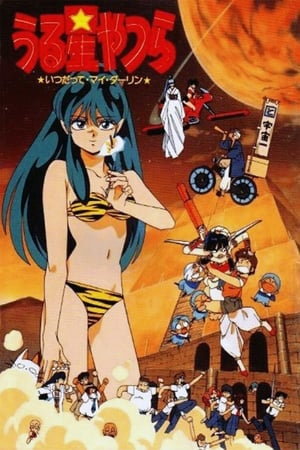 Urusei Yatsura - Film 6 : Always My Darling