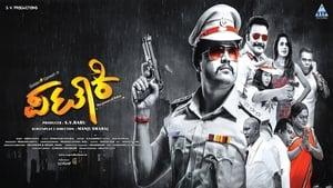 Pataki 2017 – Full Movie Hd