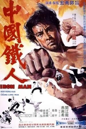 Iron Man (1973)