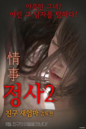 정사2: 친구 새엄마-감독판