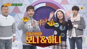 Men on a Mission Season 1 : Shin Dong-woo, Lee Soo-min