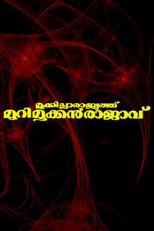 Mookkilla Rajyathu Murimookkan Rajavu