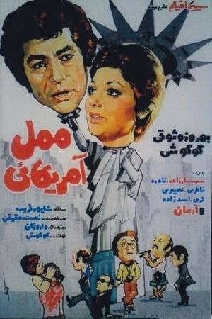 Mamal Amrikai (1975)