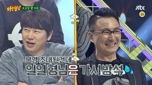 Men on a Mission Season 1 : Joo Young-hoon, Kim Su-ro, Cosmic Girls