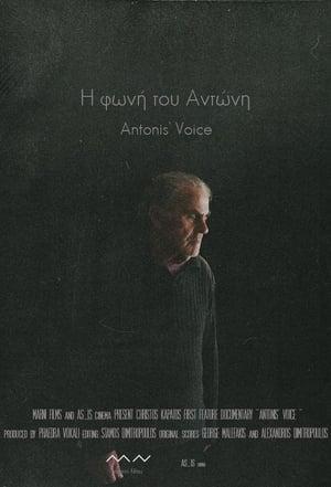 Η φωνή του Αντώνη