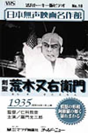 Kensei Araki Mataemon
