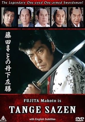 Fujita Makoto no Tange Sazen
