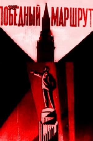 Victorious Destination (1939)