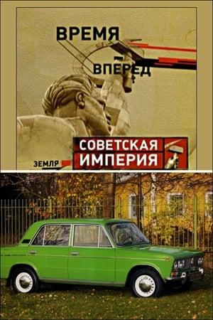 Советская Империя - Народный Автомобиль