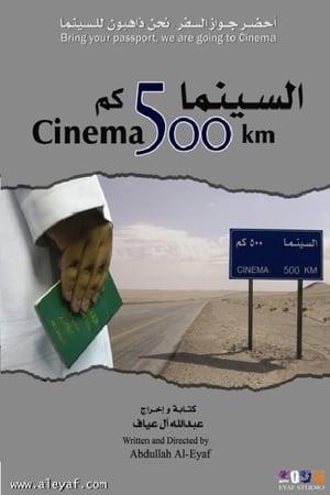 السينما 500 كم