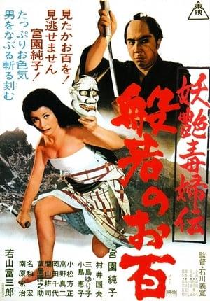 Legends of the Poisonous Seductress: Vol. 1: Female Demon Ohyaku