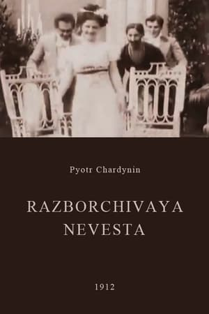 Razborchivaya nevesta