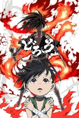 Dororo en streaming